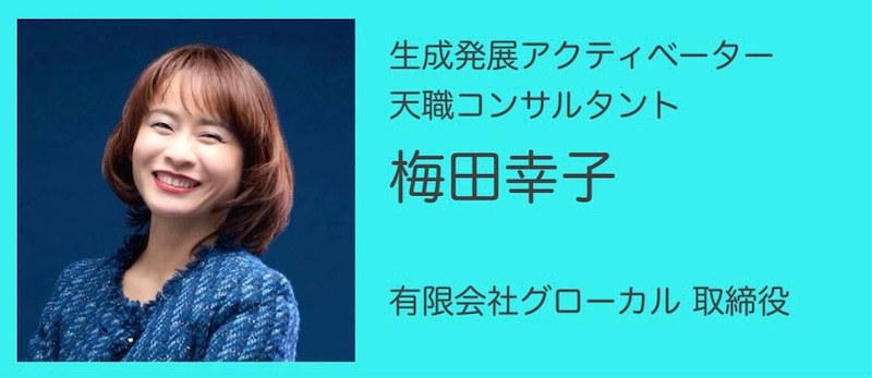 梅田幸子 天職コンサルタント 生成発展アクティベーター